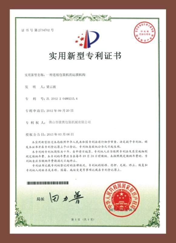 Patent certificate 6